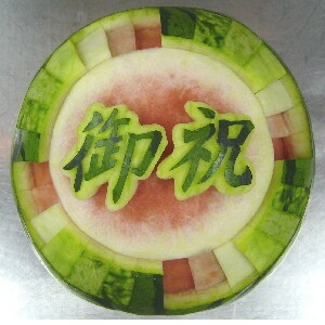watermelon sculpture: Congratulation.